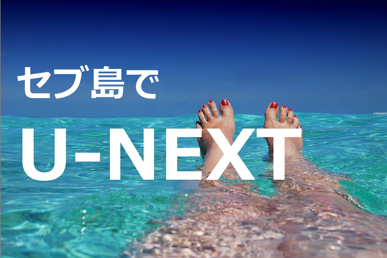 セブ島でU-NEXT